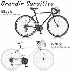 700Cロードバイク Grandir Sensitive 19250(ブラック)/19251(ホワイト)■男女共用,700C自転車,通勤通学