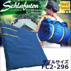 送料無料★Going Furniture 掛け布団カバー シュラフトン ダブルサイズ FC2-296■シュラフ 寝袋 スリーピングバッグ