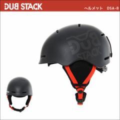 送料無料★DUB STACK ヘルメット DSA-8■マルチユースヘルメット イヤーパッド インナーキャップ 顎パッド付き スノボ スケボー