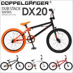 送料無料★DOPPELGANGER(R) DUB STACKシリーズ 20インチBMX DX20 DX20-BK■バイシクルモトクロス 20インチ自転車
