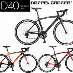 送料無料★DOPPELGANGER(R) FLAGSHIPシリーズ 700Cロードバイク TARANIS(タラニス) D40-BK/RD/D40-OR■700C自転車