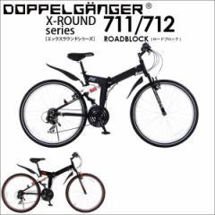 送料無料★DOPPELGANGER(R) X-ROUNDシリーズ 26インチ折りたたみオフロードバイク ROADBLOCK(ロードブロック) 711/712■自転車 MTB