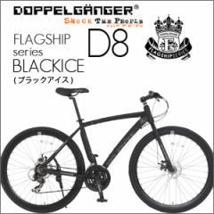 送料無料★DOPPELGANGER(R) ドッペルギャンガー 700cロードバイク D8 BLACKICE(ブラックアイス)700C自転車■サイクル/ロードレーサー
