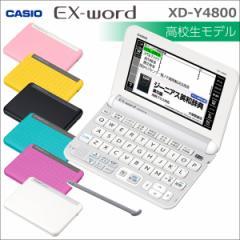 送料無料★CASIO エクスワード 高校生モデル XD-Y4800WE/XD-Y4800BK/XD-Y4800PK/XD-Y4800BU/XD-Y4800YW/XD-Y4800MP■電子辞書