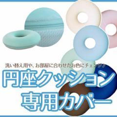 【専用カバー】 ドーナツクッション カバー ドーナツ型クッションカバー 円座クッションカバー 低反発クッションカバー