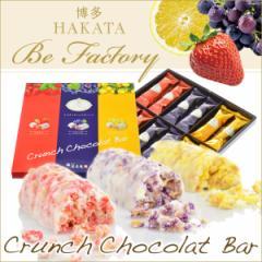 クランチショコラバー 12個入|HAKATA Be Factory<チョコ ギフト 洋菓子 スイーツ>(宅急便発送)