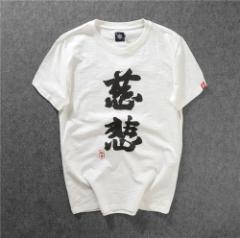 半袖tシャツ 大きいサイズ 秋新作  慈悲 漢字対応 レディース メンズ tシャツ 中国風 男女 カップル ブラック ホワイト 民族風