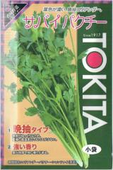 トキタ種苗 サバイパクチー 10ml