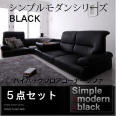 【送料無料】シンプルモダンシリーズ【BLACK】ブラック ハイバックフロアコーナーソファ 5点セット