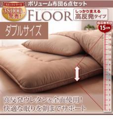 【送料無料】ボリューム布団6点セット【FLOOR】フ...