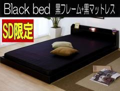 【激安限定ブラック企画&送料無料】棚 照明付きローベッド268 セミダブルサイズ