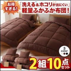 【送料無料】【脅威の価格】とにかく安い!色が選べるセット布団2組 10点セット