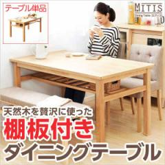 【送料無料】ダイニングテーブル【Miitis-ミティス-】(幅135cmタイプ)単品