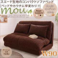 【送料無料】コンパクトフロアリクライニングソファベッド【Mou】ムウ 幅90cm スエード生地