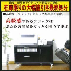 【在庫処分/大幅値下げ】【送料無料】鏡面仕上げのオーディオボード90 テレビ台テレビボードAVボード