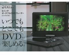 TOHO DIXIA DX-PDV901 9型ポータブルDVDプレーヤー 3電源 CPRM 車載対応 即納!!
