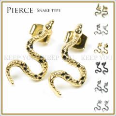 メール便 送料無料 ピアス スタッドタイプ(1ペア) スネーク 蛇 6色 メンズ メタル レディース ユニセックス ボディピアス pi-0014 ┃