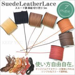 メール便送料無料 切売り5m スエード調 合皮革紐 革ひも カラー レザー ネックレス チョーカー ハンドメイドパーツ 手作りアクセ  =┃
