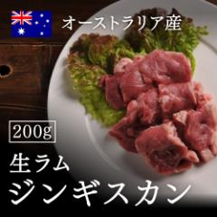 生ラムジンギスカン200g【職人が丁寧に手切り】 (焼肉 肉 焼き肉 バーベキュー BBQ )オーストラリア産