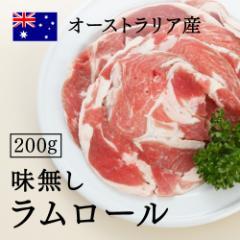 味無しラムロール 200g 選りすぐりのラムロール(ジンギスカン用ラム肉)オーストラリア産