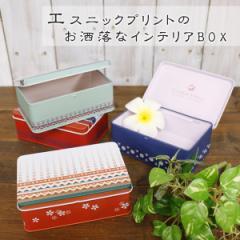 ( エスニック アジアン 雑貨 小物入れ 収納ボックス 缶ケース プレゼント トレイ ) エスニックブリキ缶ケース
