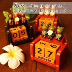 ( エスニック アジアン 雑貨 カレンダー 木彫り アニマル カエル ネコ ふくろう 置物  )木彫り三つ子カレンダー