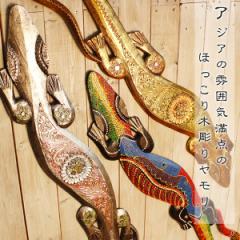 ( エスニック アジアン 雑貨 壁掛け 装飾  ゴールド シルバー  オブジェ 木製 置物 ) 壁掛けヤモリディスプレイ