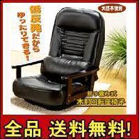 【送料無料!ポイント2%】くつろぎポジションにオスススメ!折り畳み式 木肘回転座椅子