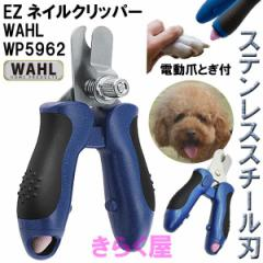 【送料無料(定型外郵便)】 ペット用 犬用 猫用 爪切り 爪やすり 日本ウォール EZネイルクリッパー WP5962