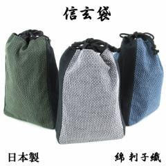 信玄袋 刺し子 綿 -7- メンズ 巾着袋 巾着 バッグ 和柄 和装 浴衣 ポーチ 日本製