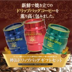 【澤井珈琲】送料無料 樽缶ドリップバッグセット(ギフト/プレゼント/コーヒー/スペシャルブレンド)