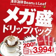【澤井珈琲】コーヒー専門店のドリップバッグ福袋 ビタークラシック200杯入り福袋 送料無料 ドリップコーヒー