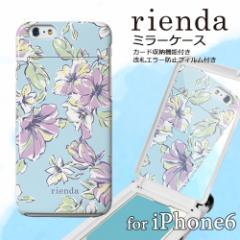 iPhone6s iPhone6 花柄 ブランド ケース 鏡 可愛い アイフォン スマホケース rienda/リエンダ「ミラーケース/ペールフラワー(BLUE)」