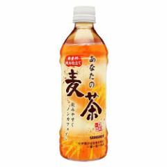 サンガリア お茶 あなたの香ばしい麦茶 ペットボトル 500ml×24本 送料無料