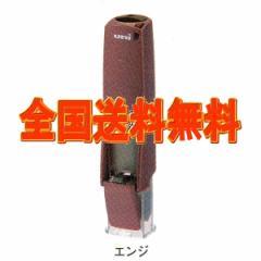 三菱鉛筆 印鑑ホルダー ユニ はん蔵 HLD502 エンジ 【送料無料】税込ポッキリ価格!