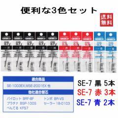 三菱鉛筆 ボールペン SE-7 0.7mm (黒5本・赤3本・青2本) 10本組 送料無料