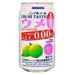 サンガリア チューハイテイスト梅 アルコールゼロ飲料 350g×24本 紀州産の梅果汁使用