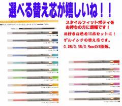三菱鉛筆 スタイルフィット ゲルインク リフィル(替え芯) 組合せ自由の10本セット。自分のペンが作れるよ 【送料無料】