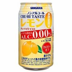 サンガリア チューハイテイストレモン アルコールゼロ飲料 350g×24本