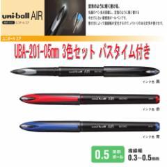 三菱鉛筆 ユニボールエア UBA-201-05 3色セット 空気の様に軽く書けるボールペン ポケットティッシュ付き 送料無料