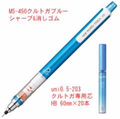 三菱鉛筆 クルトガ&替芯 M5-450 ブルー+クルトガ専用芯0.5mm HB20本 送料無料