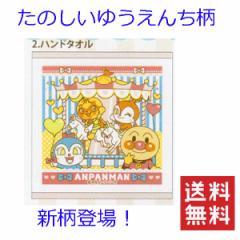 アンパンマン たのしいゆうえんち柄 ピンク ハンドタオル 2015 送料無料