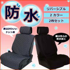 【最安値に挑戦】防水リバーシブルシートカバー/前席・後席/ドット柄/2カラー