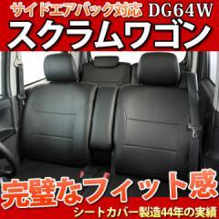 【最安値に挑戦】スクラムワゴン/シートカバー/フェイクレザー/ブラック/LE-2042/マツダ