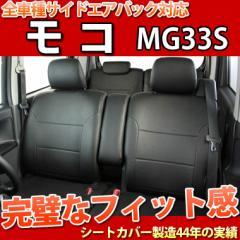 【最安値に挑戦】モコ/MG33S/シートカバー/フェイクレザー/ブラック/LE-3032/日産