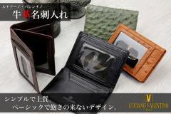 カードケース 名刺入れ メンズ 牛革 LUCIANO VALENTINO スタンダード オーストリッチ型押し 全4色 WAL-K