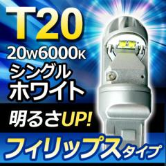 【送料無料】[PHILIPS フィリップス アルティノンタイプ設計]LED《T20》シングル ホワイト 20W 6000K 2個セット
