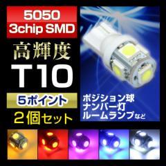 数量限定540円!◆【T10】5050 3chip SMD高輝度LEDバルブ2個セット/5連/ウェッジ球《ホワイト/ブルー/アンバー/レッド/ピンク》