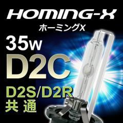 激安SALE◆D2Cバルブ「HOMING-X」ホーミングX(D2R...