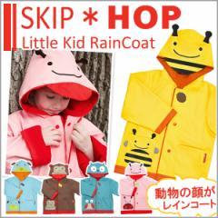 スキップホップ SKIP HOP レインコート 雨具 カッパ フード 付 キッズ 子供用 アニマル 防寒 男の子 女の子 お揃い キャラクター